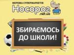"""""""НОСОРОГ"""" супермаркет канцтоварів та іграшок"""