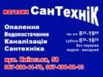 """""""СанТехніК"""" магазин сантехнічних виробів"""