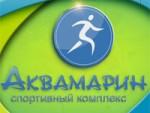 """Аквамарин"" спортивний комплекс"