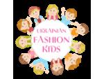 """""""Ukrainian Fashion Kids"""" товари для дітей із США"""