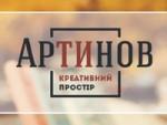 """""""Артинов"""" креативний простір"""