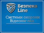 """""""Безпека Line"""" системи охорони та відеонагляду"""