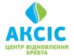 """""""АКСІС"""" центр відновлення хребта"""