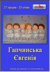Персональная выставка Євгении Гапчинской