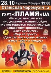 Гурт «Пламя» UA