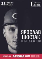 Ярослав Шостак