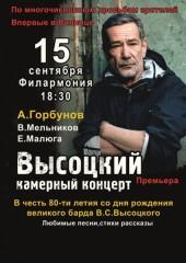 """Олексій Горбунов """"ВИСОЦЬКИЙ"""""""