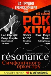 Група «resonance»: Old school