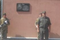 Герою-прикордоннику, який загинув прикриваючи відхід побратимів, відкрили меморіальну дошку (Фото)