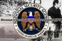У розсекречених матеріалах ЦРУ є згадки про Вінницю (Фото)