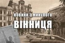 Новини з минулого: фотографії та малюнки з газет Вінниці за 1984 рік (Спецпроект)