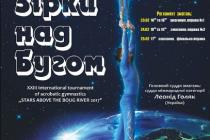 """До Вінниці повертається Міжнародний турнір зі спортивної акробатики """"Зірки над Бугом"""""""