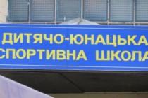 """Спортивна школа ДЮСШ """"Вінниця"""" посіла перше місце у Всеукраїнському рейтингу"""