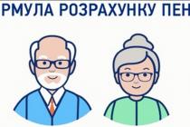 З 1 жовтня вінничани отримуватимуть пенсії за новим розрахунком