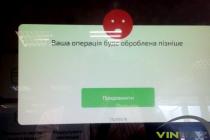 """У Вінниці не працюють термінали """"ПриватБанку"""" (Фото)"""