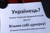 """У Вінниці влаштували флешмоб """"Цукерку на цигарку"""" (Відео)"""