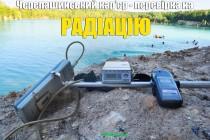 Міф спростовано: Черепашинський кар'єр перевірили на радіацію (Фото+Відео)