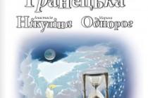 Письменниця з Вінниці опублікувала в Мережі уривок свого ще не виданого роману