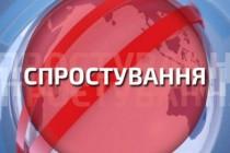 Спростування інформації щодо публікації про міського голову Жмеринки