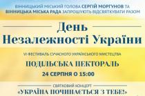 На День Незалежності у Вінниці влаштують фестиваль сучасного українського мистецтва