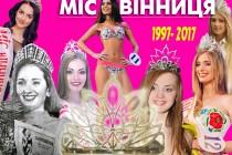 Найкрасивіші жінки Вінниці: всі переможниці міського конкурсу краси з 1997 по 2017 (Фото)