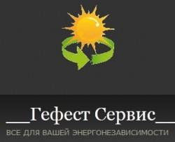 """""""Гефест-сервис"""" альтернативные системы отопления и электроснабжения"""