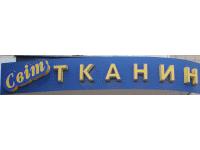 """""""Світ ТКАНИН"""" магазин тканей"""