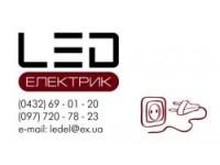 LED Електрик