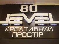 """Level 80"" креативное пространство"