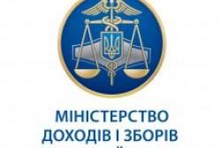 Публічний звіт про діяльність ГУ Міндоходів у Вінницькій області