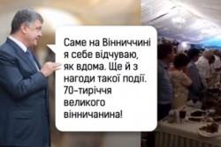 Порошенко відвідав ювілей батька Прем'єр-міністра Гройсмана (Відео)