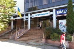 Укрексімбанк реорганізовує філію в м. Вінниця