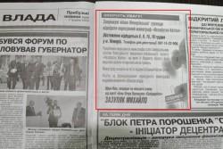 На Вінниччині кандидати агітують виборців обстеженням на мамографі - ОПОРА