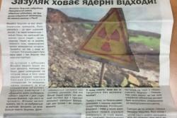 На Вінниччині вилучили майже півтори тисячі примірників газети з «чорним піаром» - ОПОРА (Фото)