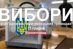 Результати виборів в об'єднаних громадах Вінниччини, які відбулися 11 грудня