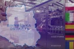 Влада випустила пропагандиський ролик про економічні досягнення Вінниччини в 2016 році (Відео)
