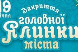 Закриття новорічної ялинки 2017 у Вінниці. Розклад