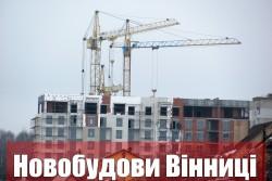 Новобудови Вінниці: стан будівництва житлових комплексів у місті (Фото)