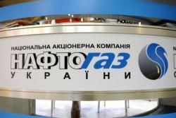 """Прибыль """"Нафтогаза"""" в 2016 году составила 26,5 млрд гривен"""