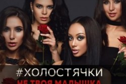 """Экс-участницы шоу """"Холостяк"""" создали музыкальную группу (Видео)"""