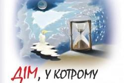 """Новий роман письменниці з Вінниці презентують на """"Форумі видавців"""" (Фото)"""