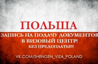 Срочная запись на очередь в Визовые центры Польши