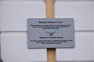 У центрі Вінниці встановили пам'ятну дошку на честь Героїв Небесної Сотні (Фото)