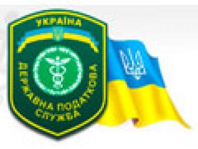 Офіційний сайт Державної Податкової Служби України змінив адресу