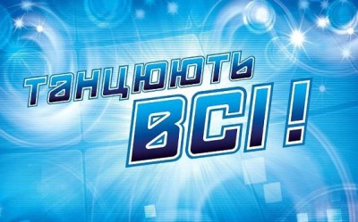 У Вінниці пройде кастинг шоу «Танцюють всі»