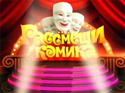 """В Виннице пройдет кастинг телепрограммы """"Рассмеши комика"""""""