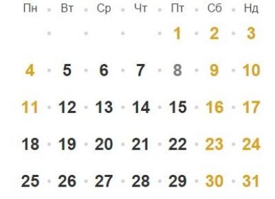 Вихідні: вінничани у травні відпочиватимуть 13 днів