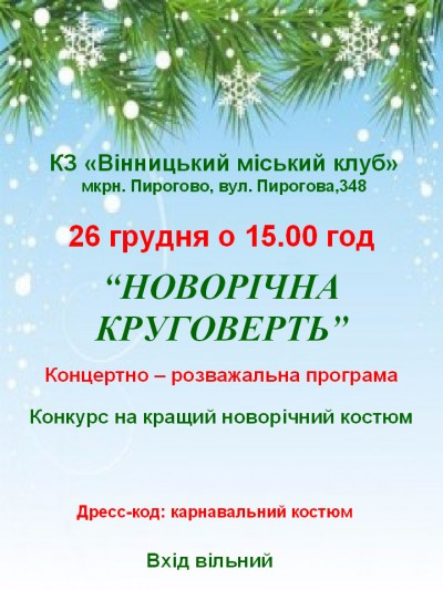 У 26 грудня вінничан запрошують на «Новорічну круговерть»