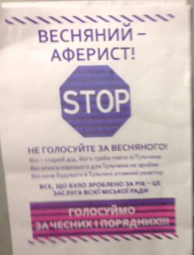 На Вінниччині зафіксували випадки «чорного піару» проти одного з кандидатів - ОПОРА