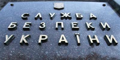 Служба безпеки України звертається до вінничан